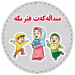 Download منداڵەکەت فێربکە 1.1 APK For Android
