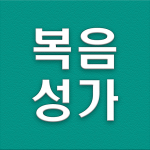 Download 복음성가듣기 1.2 APK For Android