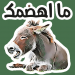 Download ملصقات مضحكة 2020 WAStickerApps 1.0 APK For Android