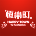 Download 恆樂町HAPPY TOWN 1.03.29 APK For Android