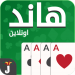 Download Hand, Hand Partner & Hand Saudi 18.2.1 APK For Android