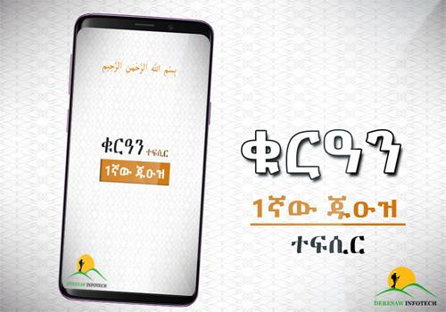 Download Juz 1 - Quran Tafseer Amharic Version EthioMuslims 5.0 APK For Android