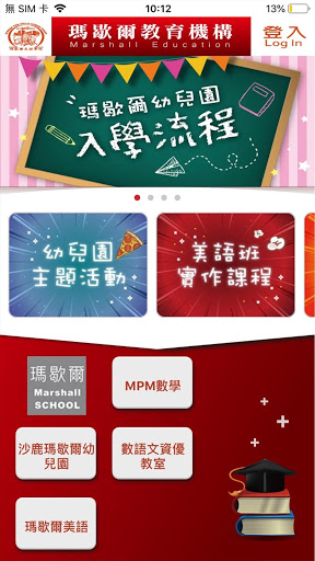 Download 沙鹿瑪歇爾 1.0.13 APK For Android