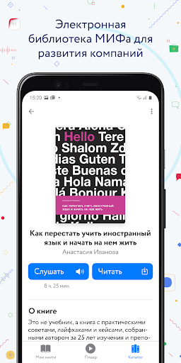 Download Библиотека МИФа 1.3.1 APK For Android
