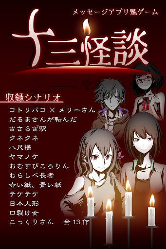 Download 十三怪談 -完全無料!メッセージアプリ風ゲーム- 1.4.0 APK For Android