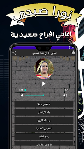 Download اغاني نورا صبحي - اغاني افراح 3.0 APK For Android