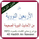 Download 40 Hadith Nawawi. hadith of the day 1.4.13 APK For Android
