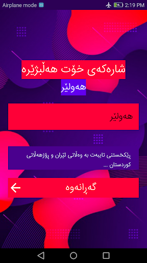Download Prayer time | For Kurdistan 1.12 APK For Android