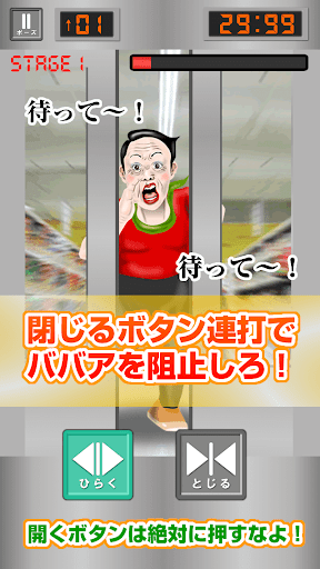 Download True ・ Elevator Hag! 2.0 APK For Android