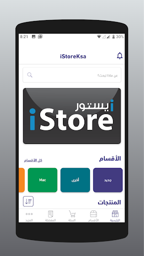 Download iStoreKsa 1.2.3 APK For Android