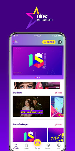 Download 9entertain 1.1.5 APK For Android
