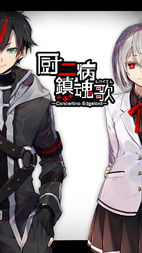 Download 厨二病 鎮魂歌―Concertino Edgelord― 1.0.9 APK For Android