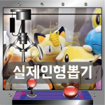 Download 인형뽑기 실제-뽑기몬 서바이벌 1.24 APK For Android