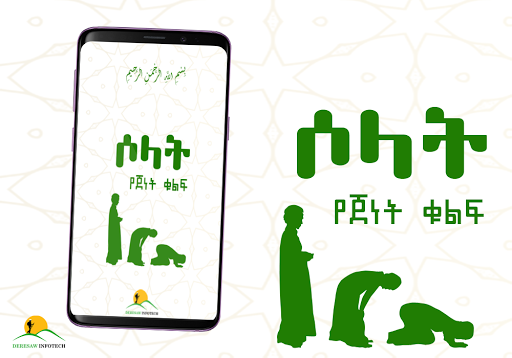 Download Salat Benefits of Salat - EthioMuslim Apps 7.0 APK For Android
