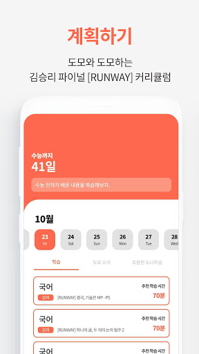 Download 도모 1.0.4 APK For Android