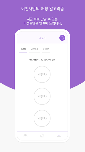 Download 이친사 만남 - 이성친구 소개팅 (미팅 헌팅 소개팅 어플) 1.4 APK For Android