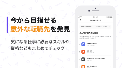 Download マイポテ-年収比較- |年収UP?転職?未来の可能性探し 1.1.0 APK For Android