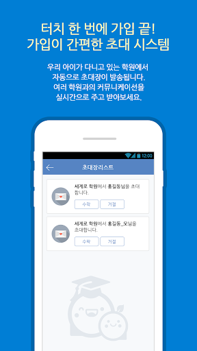 Download 학원친구 1.7.25 APK For Android