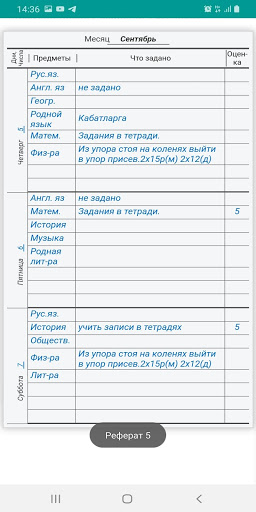 Download Дневник (edu.tatar.ru) 1.1.17 APK For Android