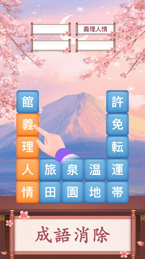 Download 熟語チャレンジ 1.2 APK For Android