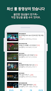 Download Champions guide for Legends 2.92.30 APK For Android