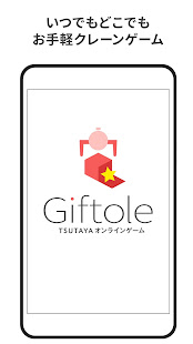 Download Giftole(ギフトーレ)_オンラインクレーンゲーム 1.0.17 APK For Android