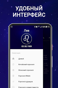 Download Horoscope for every day 1.0 APK For Android
