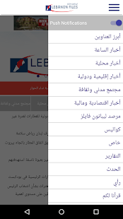 Download Lebanon Files 2.60 Apk for android