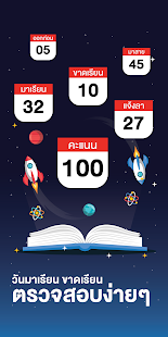 Download NextSchool 0.7.20 Apk for android