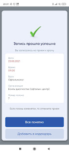 Download SKOmed - Кабинет пациента 2.0.1 Apk for android
