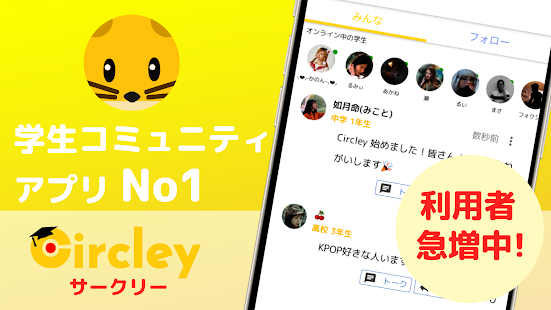 Download 学生限定ひまトーク&音声チャットSNS【サークリー】 4.6.3.2 Apk for android